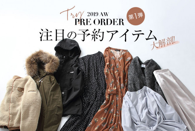 TRY 注目の予約アイテム大解剖!第1弾 -2019AW PRE ORDER-
